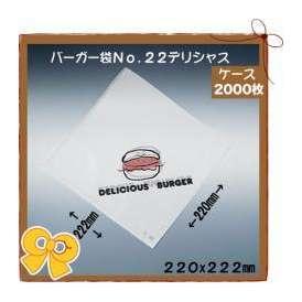 バーガー袋 No.22 デリシャス 2000枚入り