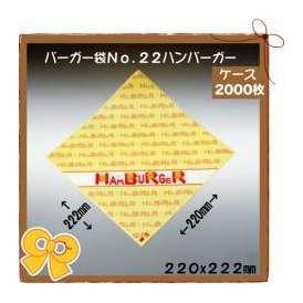 バーガー袋 No.22 ハンバーガー 2000枚入り
