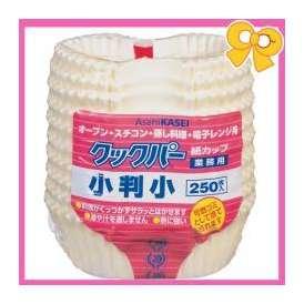 クックパー 紙カップ 小判(小) 250枚