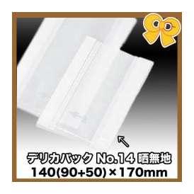 デリカパック No.14 晒無地 (4000枚入り)