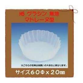 グラシン M5 無地 マドレーヌ型 2000枚(1本)