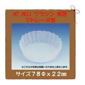 グラシン M7 浅口 無地 マドレーヌ型 2000枚(1本)