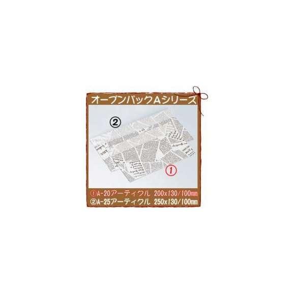 オープンパック A-20 アーティクル 5000枚入り01