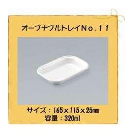 オーブナブルトレイ No.11 「OT-11」 1200枚