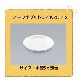 オーブナブルトレイ No.12 「OT-12」 800枚