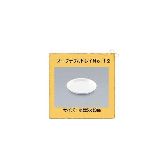オーブナブルトレイ No.12 「OT-12」 800枚01