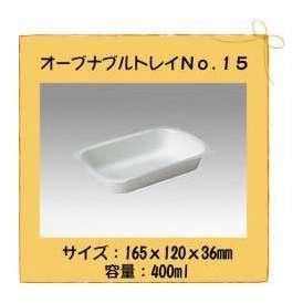 オーブナブルトレイ No.15 「OT-15」 1200枚