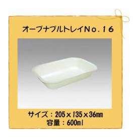 オーブナブルトレイ No.16 「OT-16」 800枚