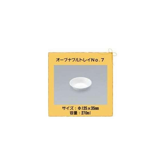 オーブナブルトレイ No.7 「OT-7」 1200枚01