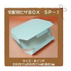 ピザBOX SP-1(8インチ) 100枚 無地