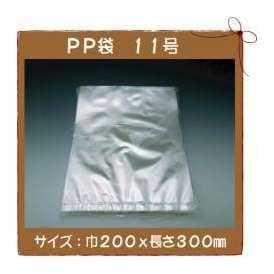 菓子パン PP袋 11号 200×300mm 1000枚