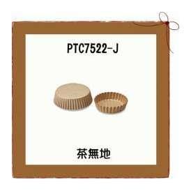 ペットカップ PTC-7522-J 中 300枚(1本) ナチュール