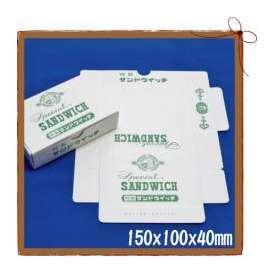 紙BOX サンドウィッチケース 既製特大寸 グリーン 100枚