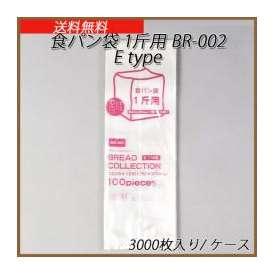 食パン袋 1斤用 E TYPE BR-002 厚さ0.025mm (3000枚/ケース) 【送料無料/業務用/使い捨て/パン袋/パン屋さん/ホームベーカリー】