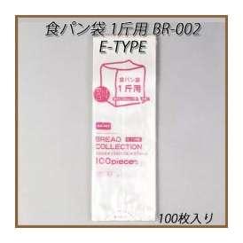 【クロネコDM便不可】食パン袋 1斤用 E TYPE BR-002 厚さ0.025mm (100枚/袋)【業務用/使い捨て/パン袋/パン屋さん/ホームベーカリー】