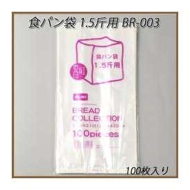 【クロネコDM便対応不可】食パン袋 1.5斤用 BR-003 (100枚/袋)【使い捨て/業務用/ホームベーカリー/パン袋/パン屋さん】