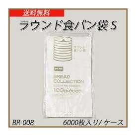 ラウンド食パン袋 S BR-008 (6000枚/ケース)<br>【業務用 パン袋 ベーカリー 使い捨て 透明 送料無料】