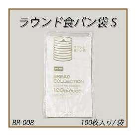 【クロネコDM便対応】ラウンド食パン袋 S BR-008<br>(100枚/袋)【業務用 パン袋 ベーカリー 使い捨て 透明】