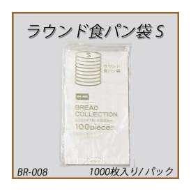 ラウンド食パン袋 S BR-008 (1000枚/パック)<br>【業務用 パン袋 ベーカリー 使い捨て 透明】