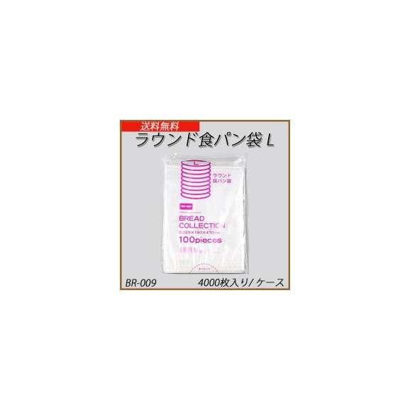 ラウンド食パン袋 L BR-009 (4000枚/ケース)<br>【業務用 パン袋 ベーカリー 使い捨て 透明 送料無料】01