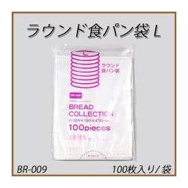 【クロネコDM便対応】ラウンド食パン袋 L BR-009 (100枚/袋)<br>【業務用 パン袋 ベーカリー 使い捨て 透明】