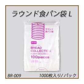 ラウンド食パン袋 L BR-009 (1000枚/パック)<br>【業務用 パン袋 ベーカリー 使い捨て 透明】