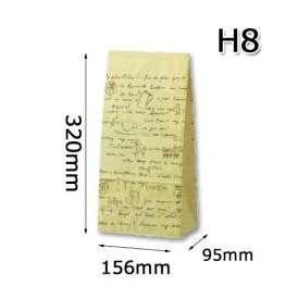角底袋 ハイバック レター H8 100枚