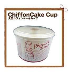 シフォンケーキカップ (5セット)レビューを書いたら送料無料!!