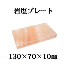 ヒマラヤ 岩塩 プレート130x70x厚さ10mm (1個) BBQ・焼肉・キャンプ・アウトドア・刺身に!