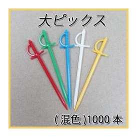 使い捨て 大ピックス 混色 1000本/箱