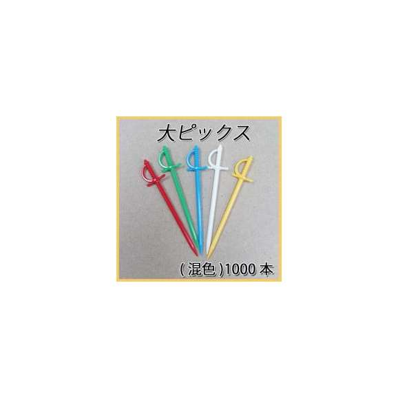 使い捨て 大ピックス 混色 1000本/箱01
