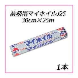 住軽 業務用 マイホイル J25 30cm×25m (1本)