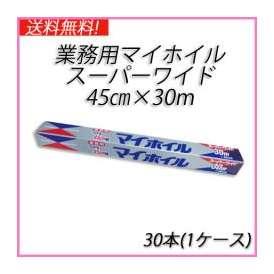 住軽 業務用 マイホイル スーパーワイド 45cm×30m (30本/ケース)