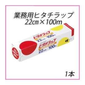 業務用 ヒタチラップ 22cm×100m (1本)