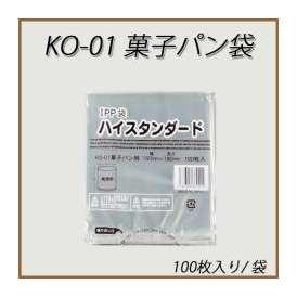 【メール便対応】KO-01 菓子パン袋 1個用(100枚/袋)