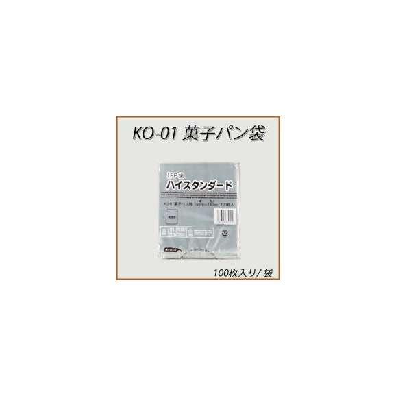 【メール便対応】KO-01 菓子パン袋 1個用(100枚/袋)01