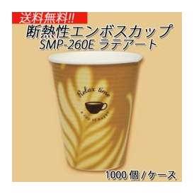断熱性エンボスカップ SMP-260E ラテアート (1000個/ケース)