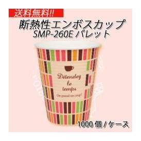 断熱性エンボスカップ SMP-260E パレット (1000個/ケース)
