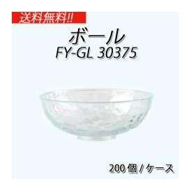 ボウル 本体  (200個/ケース) 送料無料<br>【業務用 使い捨て スイーツ プラスチック容器 グラスルック】
