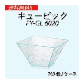 キュービック 本体 (200個/ケース) 【送料無料】<br>【業務用 使い捨て スイーツ プラスチック容器 グラスルック】