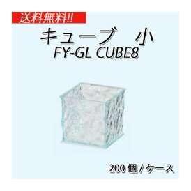 キューブ小 本体  (200個/ケース)【送料無料】<br>【業務用 使い捨て スイーツ プラスチック容器 グラスルック】