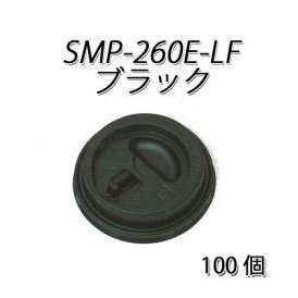 SMP-260E-LF リフトアップ リッド 黒 (100個)【業務用/使い捨て/コーヒー/ホット/紙コップ用/蓋/フタ】
