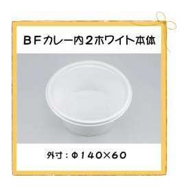 シーピー化成 BFカレー内2 ホワイト本体 (1600/ケース)