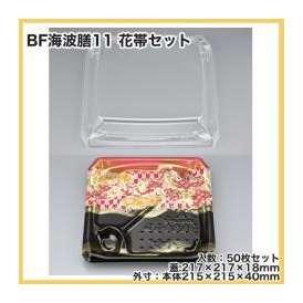 シーピー化成 BF海波膳11 花帯セット 50枚セット <br>使い捨て 定番 華やか 弁当容器 電子レンジ