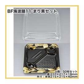 シーピー化成 BF海波膳11 まり黒セット 50枚セット <br>使い捨て 定番 華やか 弁当容器 電子レンジ セット