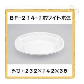 【シーピー化成】 BF-214-1 ホワイト本体 (1200枚/ケース)<br>【使い捨て カレーライス お持ち帰り テイクアウト 業務用】