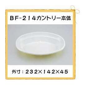 【シーピー化成】 BF-214 カントリー本体 (1200枚/ケース)<br>【使い捨て カレーライス お持ち帰り テイクアウト 業務用】
