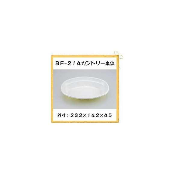 【シーピー化成】 BF-214 カントリー本体 (1200枚/ケース)<br>【使い捨て カレーライス お持ち帰り テイクアウト 業務用】01
