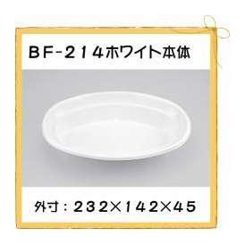 【シーピー化成】 BF-214 ホワイト本体 (1200枚/ケース)<br>【使い捨て カレーライス お持ち帰り テイクアウト 業務用】