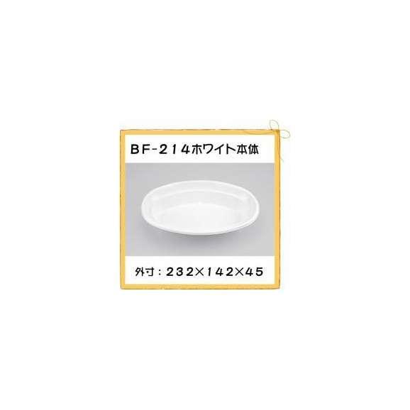 【シーピー化成】 BF-214 ホワイト本体 (1200枚/ケース)<br>【使い捨て カレーライス お持ち帰り テイクアウト 業務用】01